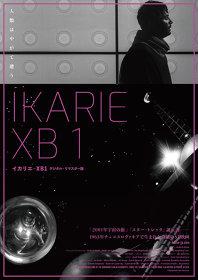 『イカリエ-XB1 デジタル・リマスター版』キービジュアル ©National Film Archive