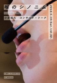 『喉のシノニム』イメージビジュアル