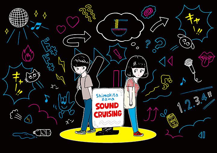 『Shimokitazawa SOUND CRUISING 2018』キービジュアル