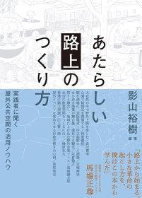 影山裕樹『あたらしい「路上」のつくり方』表紙