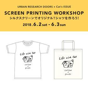 ワークショップ『– シルクスクリーンでオリジナルTシャツ・バッグを作ろう! –』ビジュアル