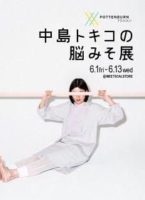 中島トキコ『ポッテンバーントーキー・中島トキコの脳みそ展』メインビジュアル