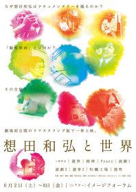 『想田和弘と世界』ポスタービジュアル ©Laboratory X, Inc.