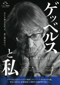 『ゲッベルスと私』ポスタービジュアル ©2016 BLACK BOX FILM & MEDIENPRODUKTION GMBH