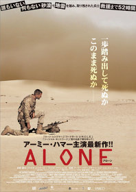 『ALONE/アローン』ポスタービジュアル ©2016 Mine Canarias Aie Roxbury Enemy Sl Sun Film Srl Mine Film Llc
