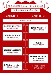『鹿児島焼酎&ミュージックフェス』タイムテーブル