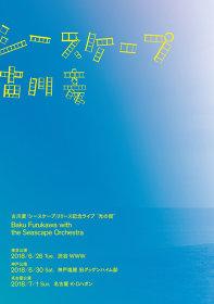 """『古川麦「シースケープ」リリース記念ライブ""""光の街""""』イメージビジュアル"""