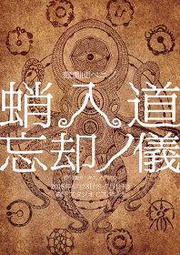 『庭劇団ペニノ「蛸入道 忘却ノ儀」を10倍楽しむ会』ポスタービジュアル