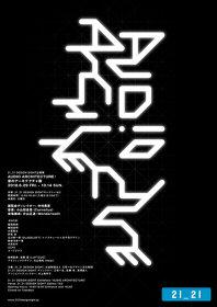 『AUDIO ARCHITECTURE:音のアーキテクチャ展』メインビジュアル
