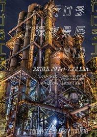 『行ける工場夜景展 2018』東京会場ビジュアル