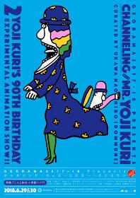 『チャネリング・ウィズ・ミスター・クリヨウジ vol.2 YOJI KURI's 90th Birthday Experimental Animation Show!!!!!!!!!』 ビジュアル