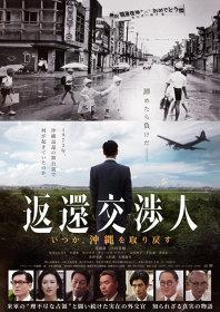 『返還交渉人 いつか、沖縄を取り戻す』チラシビジュアル ©NHK