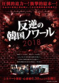 『反逆の韓国ノワール2018』ポスタービジュアル
