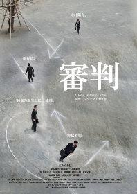 『審判』ポスタービジュアル ©100 Meter Films 2018