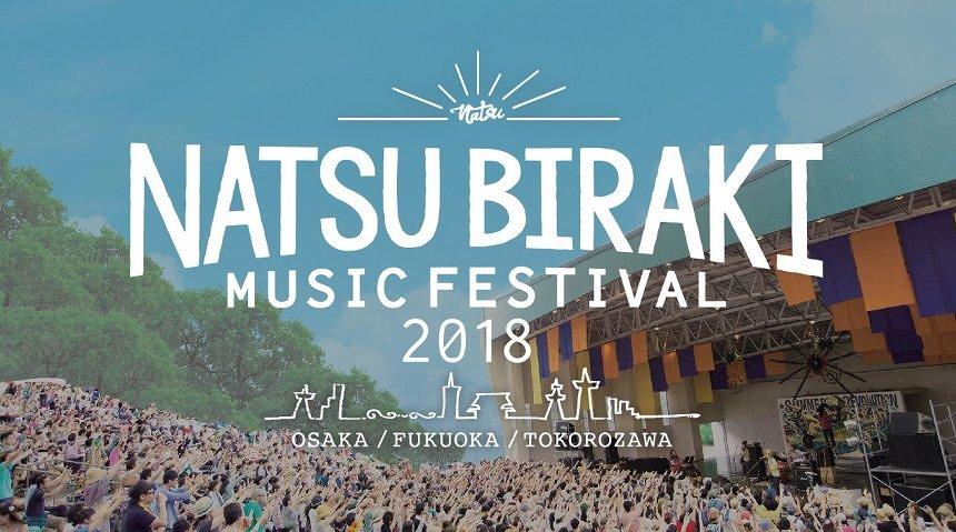 『夏びらきMUSIC FESTIVAL'18』メインビジュアル