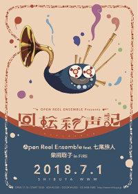 "『Open Reel Ensemble presents ""回転彩声記""』イメージビジュアル"