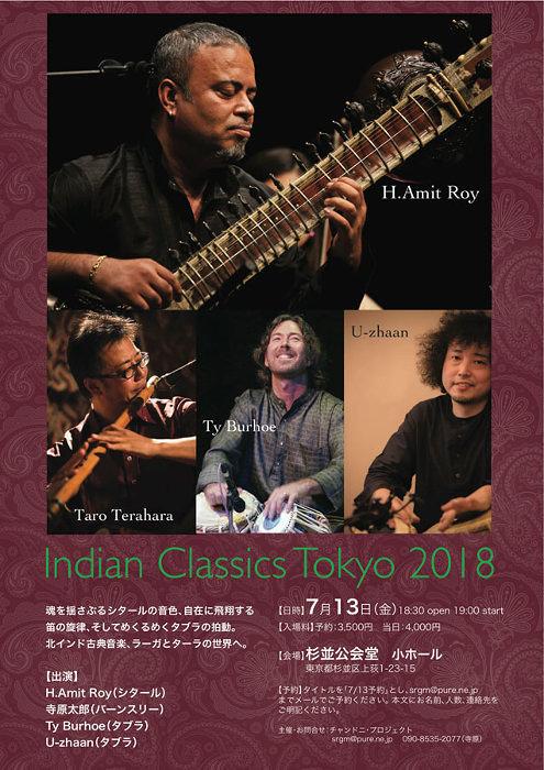 『北インド古典音楽コンサート「Indian Classics Tokyo 2018」』チラシビジュアル