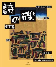 『詩の礫 東京篇』イメージビジュアル