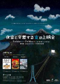 『夜空と交差する空の上映会』メインビジュアル