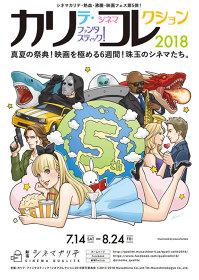 『カリテ・ファンタスティック!シネマコレクション2018』メインビジュアル ©2014-2018 Musashino Co.,Ltd Tm.Musashinokogyo Co.,Ltd.