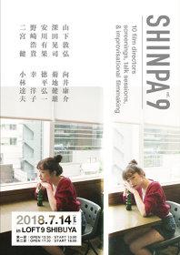 『SHINPA vol.9』メインビジュアル(モデル:川村安奈、撮影:黑田菜月)