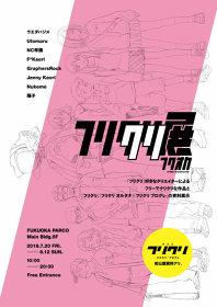 『フリクリクリ展フクオカ』メインビジュアル ©2018 Production I.G / 東宝