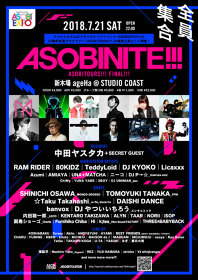 『ASOBINITE!!! -ASOBITOURS!!! FINAL!!!-』メインビジュアル