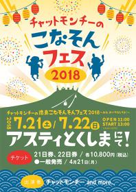 『チャットモンチーの徳島こなそんそんフェス2018 ~みな、おいでなしてよ!~』ビジュアル