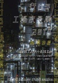 『行ける工場夜景展 2018』名古屋会場ビジュアル