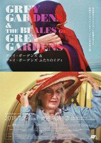 『グレイ・ガーデンズ』『グレイ・ガーデンズ ふたりのイディ』上映会イメージビジュアル