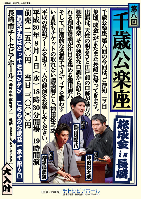 『千歳公楽座 旅成金 in 長崎』ビジュアル