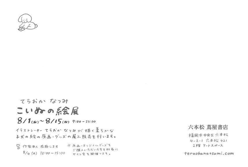 『てらおかなつみ こいぬの絵』展ビジュアル