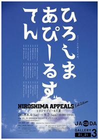 『ヒロシマ・アピールズ展』メインビジュアル(デザイン:浅葉克己)