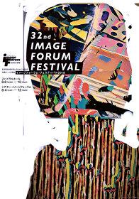 『イメージフォーラム・フェスティバル2018』ビジュアル