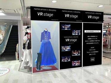 『namie amuro×docomo VR stage in SHIBUYA』会場イメージ