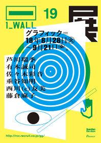 『第19回グラフィック「1_WALL」展』ビジュアル