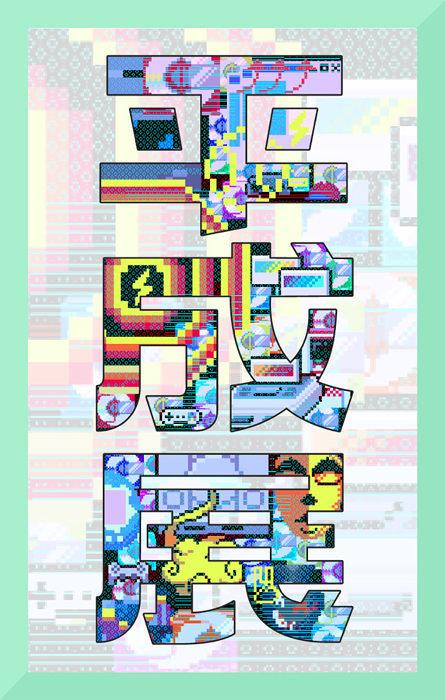 『平成展 1989-1999』メインビジュアル ©2018平成展/TCR/KAI-YOU