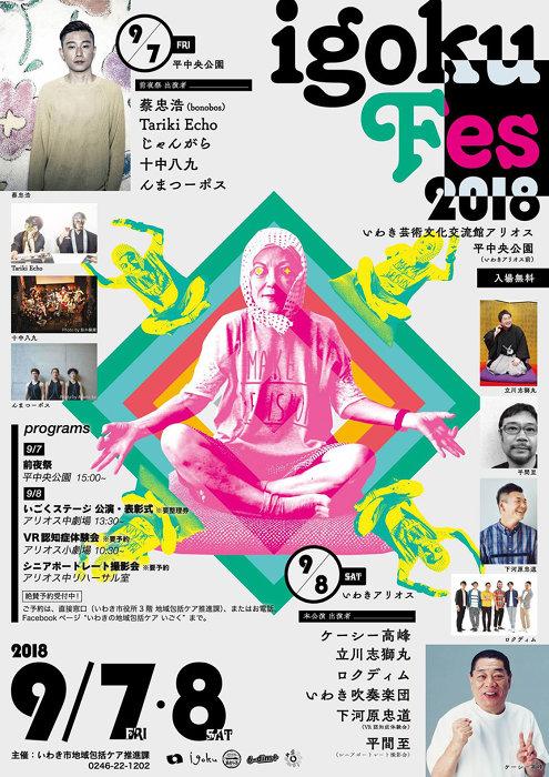 『igoku Fes 2018』ビジュアル