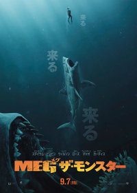 『MEG ザ・モンスター』ティザービジュアル ©2018 WARNER BROS. ENTERTAINMENT INC., GRAVITY PICTURES FILM PRODUCTION COMPANY, AND APELLES ENTERTAINMENT, INC.