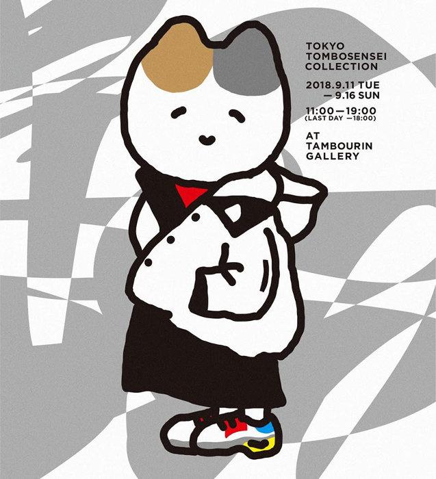 『東京とんぼせんせいコレクション』ビジュアル