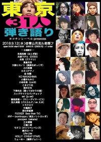 『東京31人弾き語り2018』出演者一覧