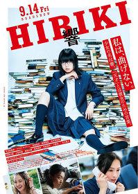 『響 -HIBIKI-』ポスタービジュアル ©2018映画「響 -HIBIKI-」製作委員会 ©柳本光晴/小学館