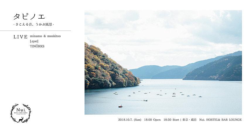 『タビノエ - きこえる音、うかぶ風景 -』イメージビジュアル