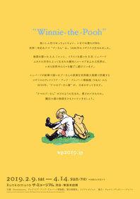 『クマのプーさん展』ビジュアル