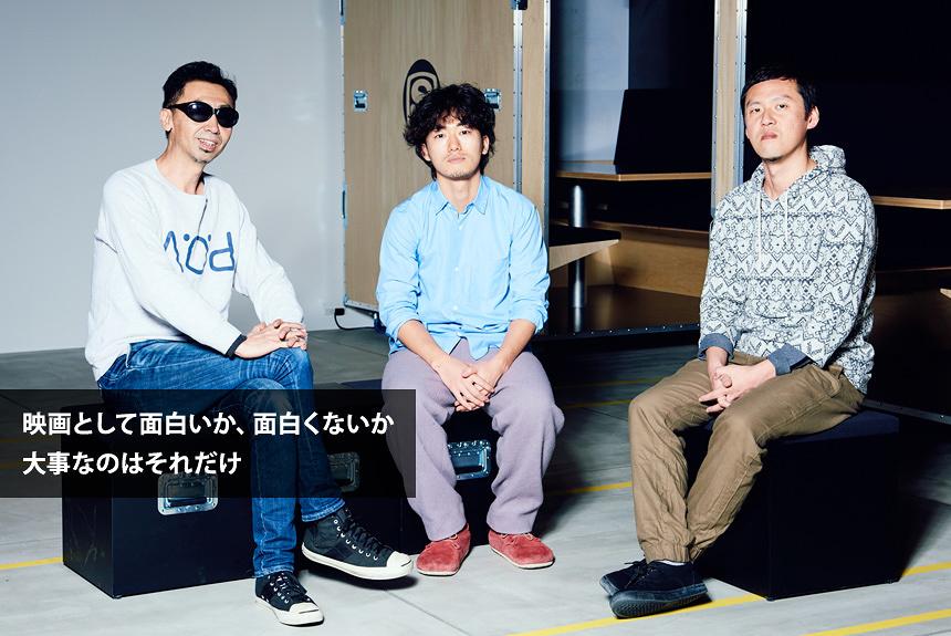 「音楽映画ブーム」を問う カンパニー松尾×松居大悟×高根順次