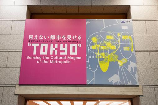 """『""""TOKYO""""ー見えない都市を見せる』展 エントランス"""