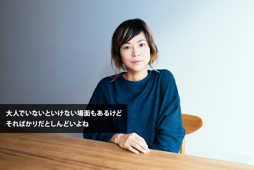 40歳になっても惑う原田郁子 「大人も悩んで当然だと思う」