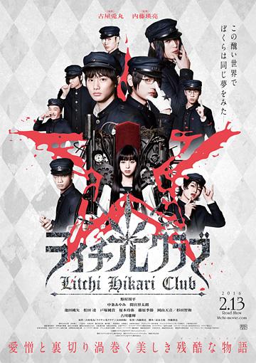『ライチ☆光クラブ』ポスター画像 ©2016『ライチ☆光クラブ』製作委員会