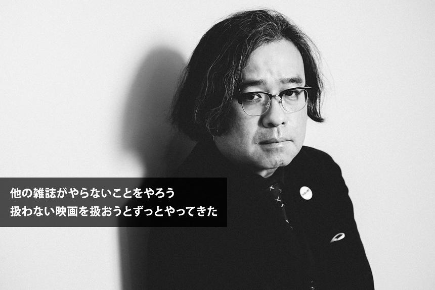 日本の才能を発掘する『映画秘宝』二代目編集長田野辺尚人の嗅覚