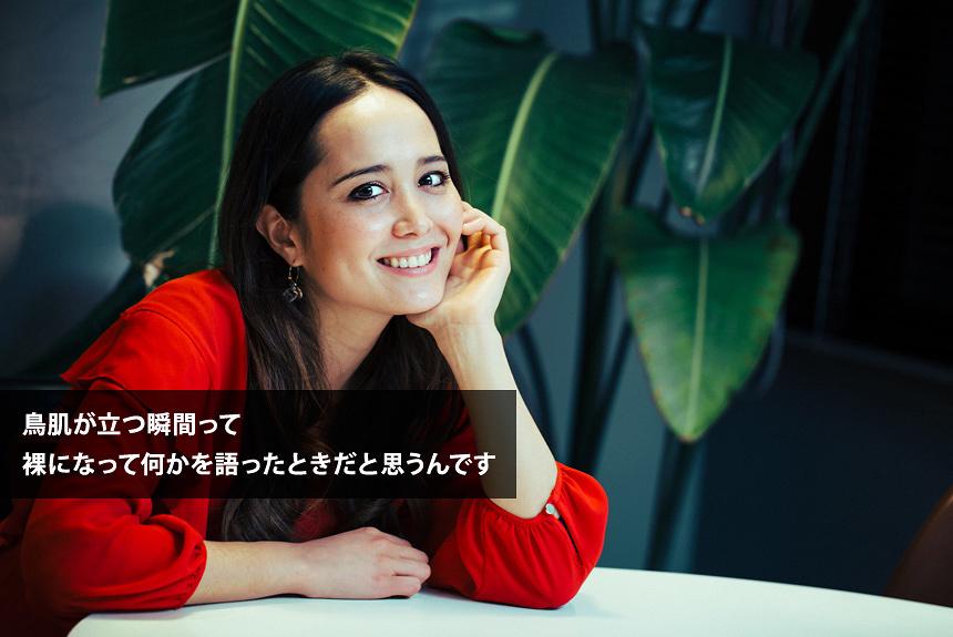 仏在住ミシェル・ミチナが語る「日本にはユルさが必要だと思う」